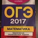 ОГЭ Математика, Пермь