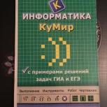 Пособие по Информатике к ОГЭ, ЕГЭ, Пермь