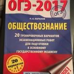 ОГЭ Обществознание, Пермь