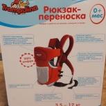 Детский рюкзак-переноска фирмы trampulina от 0+ (3,5-12 кг), Пермь