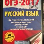 ОГЭ РУССКИЙ ЯЗЫК, Пермь