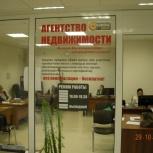 Услуги дипломированного Риэлтора, Пермь