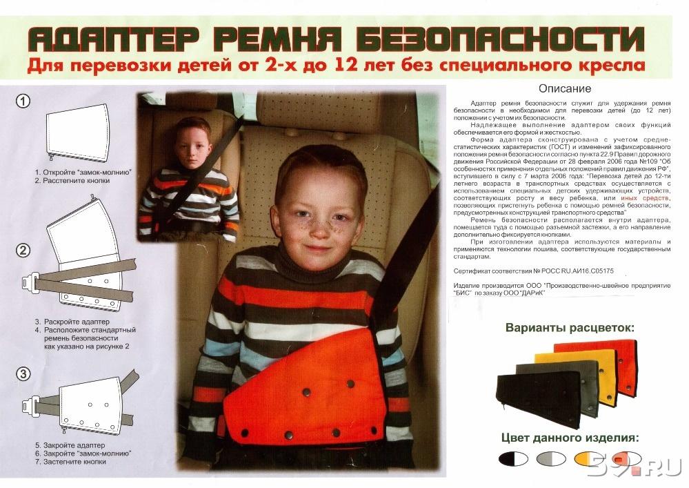 Кресло для перевозки детей своими руками
