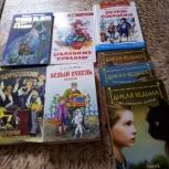 Книги для подростка - (интересные), Пермь