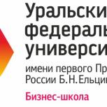Профессиональная переподготовка в Уральском Федеральном Университете!, Пермь