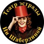 Студия театра эстрады Ии Шабердиной, Пермь