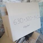 Коробки картонные для переезда, Пермь