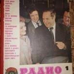 Подшивки журнала Радио, Пермь