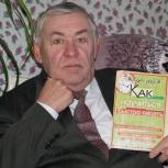 """Учебник - самоучитель """"Как научиться быстро писать"""", Пермь"""