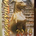 """Календарь на шелку """"Киокушинкай 2018"""", Пермь"""