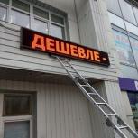 Красная светодиодная строка 293х37, Пермь
