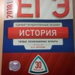 Типовые экзаменационные варианты по истории, Пермь