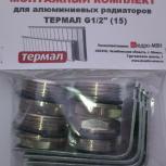 Монтажные комплекты для радиаторов Россия и Китай, Пермь