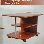 Финский  стол сервировочный, Пермь