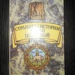 """Н. Агафонов, А. Белавин. """"Страницы земли пермской"""", Пермь"""