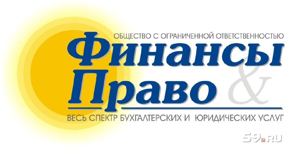 Услуги бухгалтерского сопровождения пермь форма заявления ип для регистрации в фсс