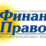 Бухгалтерские услуги, Пермь