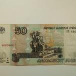 Купюры красивый номер 50 р модификация 2004 г., Пермь
