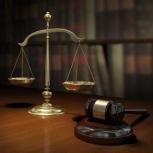 Юрист, юридические услуги, Пермь