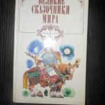 «Великие сказочники мира». Том 1, Пермь