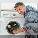 Ремонт техники стиральных машин, Пермь