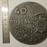 Настольная медаль 40 лет победы в вов, Пермь