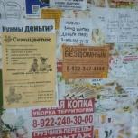 Расклейка объявлений и афиш любого формата, Пермь