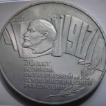 Куплю вашу монету 5руб-1987г. ( 70лет Революции )., Пермь