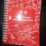 Справочник автолюбителя, Пермь