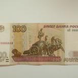 Купюры красивый номер. 100 р. Модификация 2004 г., Пермь