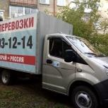 Грузоперевозки, доставка, переезды до 1,5 тонн, Пермь