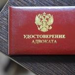 Услуги адвоката, Пермь
