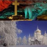21март20 кунгур: пещера+монастырь/цо030, Пермь