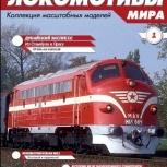 Серия локомотивы мира №1 Дунайский экспресс, Пермь