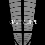 Видео сьемка с командой смотри шире, Пермь