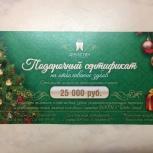 Сертификат на отбеливание зубов, Пермь