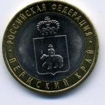 Куплю монету, Пермь