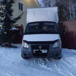 Заказ газели услуги грузчиков, переезды, вывоз мусора, Пермь