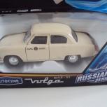 Автомобиль Такси Газ-21 Волга, Пермь