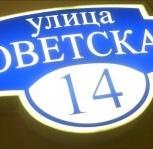 Для ТСЖ, УК, ЖКХ светодиодные вывески с адресом, № подъезда, указатели, Пермь