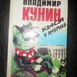 В. Кунин. «Кыся в Америке»., Пермь