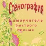 """Учебник  """"Стенография. Самоучитель быстрого письма"""", Пермь"""
