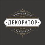 Оформление и декор ваших мероприятий, Пермь