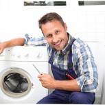 Срочный ремонт стиральных машин, Пермь