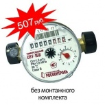 Счетчик для воды антимагнитный РОСКОНТРОЛЬ СВУ-15., Пермь