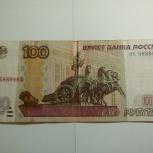 Радары и антирадары 100 р. модификация 2004 г., Пермь