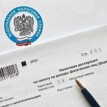 Заполнение 3-НДФЛ на вычет, Пермь