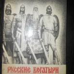 «Русские богатыри». Былины, Пермь