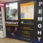 Готовый бизнес,ремонт цифровой техники., Пермь