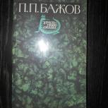 П. Бажов. «Уральские сказы»., Пермь